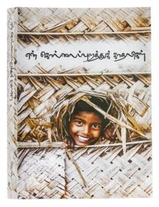 Kollaipurathu Kathalikal_cover-2