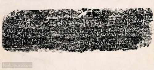 Nagirikanda-Stone-Writings