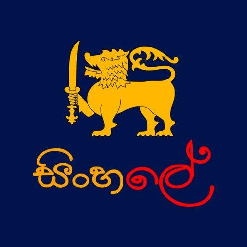 Sinha-le FLAG