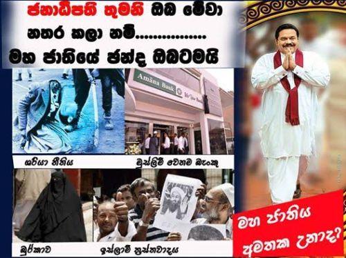 maha-jaatiya-image